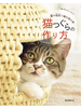 【期間限定価格】猫つぐらの作り方