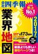会社四季報業界地図 2017年版(会社四季報業界地図)