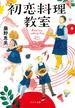 初恋料理教室(ポプラ文庫)