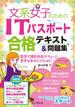 文系女子のためのITパスポート合格テキスト&問題集(文系女子シリーズ)