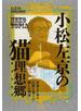 小松左京の猫理想郷 宇宙の果てまで猫と一緒 日本SF界の巨匠と猫との怪しい関係