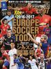 ヨーロッパサッカー・トゥデイ 2016−2017シーズン開幕号