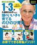 【期間限定価格】脳科学おばあちゃん 久保田カヨ子先生の1~3才頭のいい子を育てるのびのび育児