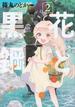 花と黒鋼 2(ヤンマガKC)