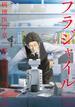 フラジャイル 7 病理医岸京一郎の所見 (アフタヌーンKC)(アフタヌーンKC)