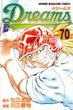 ドリームス 70 (講談社コミックスマガジン)