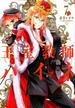 王室教師ハイネ 7(Gファンタジーコミックス)