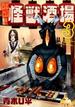 酩酊!怪獣酒場 3 (HCヒーローズコミックス)