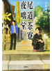 尾道茶寮夜咄堂 1 おすすめは、お抹茶セット五百円(つくも神付き)