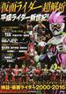 「仮面ライダー」超解析 平成ライダー新世紀!