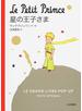星の王子さま LE GRAND LIVRE POP−UP TEXTE INTÉGRAL ポップアップ絵本 コンパクト版
