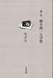 藤本義一文学賞 第2回 カメラ