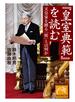 『皇室典範』を読む 天皇家を縛る「掟」とは何か