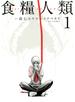【期間限定 無料】食糧人類-Starving Anonymous-(1)