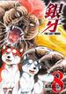銀牙THE LAST WARS 8 (NICHIBUN COMICS)(NICHIBUN COMICS)