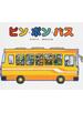 ピン・ポン・バス 2版
