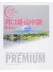河口湖・山中湖 富士山
