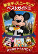 東京ディズニーランドベストガイド 2017-2018(Disney in Pocket)