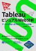 できる100の新法則 Tableau タブロー ビジュアルWeb分析 データを収益に変えるマーケターの武器(できる100の新法則シリーズ)