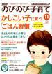 PHPのびのび子育て 2016年 11月号 [雑誌]