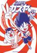 バトル少年カズヤ(リイドカフェコミックス)