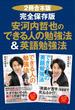 【2冊合本版】完全保存版 安河内哲也のできる人の勉強法&英語勉強法