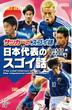 サッカーのスゴイ話 日本代表のスゴイ話(ポプラポケット文庫)