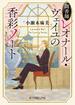 調香師レオナール・ヴェイユの香彩ノート(ポプラ文庫ピュアフル)