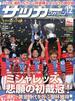 サッカーマガジン 2016年 12月号 [雑誌]