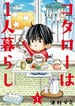 コタローは一人暮らし(ビッグコミックス) 4巻セット(ビッグコミックス)