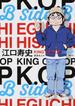 江口寿史KING OF POP Side B