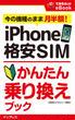 iPhone 格安SIMかんたん乗り換えブック 今の機種のまま月半額!(できるネットeBookシリーズ)