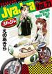 ジャジャ Vol.21 For Moratorium Riders ITALIAN CLASSIC BIKE and (サンデーGXコミックス)(サンデーGXコミックス)
