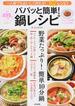 パパッと簡単!鍋レシピ 一人前でもおいしく作れる!62レシピ!(ぶんか社ムック)