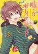 噓つきボーイフレンド 6 (ARIA)(KCxARIA)