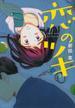 恋のツキ 2 (モーニング)(モーニングKC)