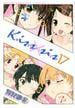 Kiss×sis 17 弟にキスしちゃダメですか? (ヤングマガジン)(KCデラックス)