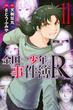 金田一少年の事件簿R 11 (講談社コミックスマガジン)(少年マガジンKC)