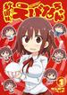 秋田妹!えびなちゃん 1 (ヤングジャンプコミックス)(ヤングジャンプコミックス)