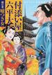 付添い屋・六平太 書き下ろし長編時代小説 9 獏の巻 噓つき女(小学館文庫)