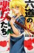 六道の悪女たち 1 (少年チャンピオン・コミックス)(少年チャンピオン・コミックス)