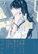 ミッドナイトブルー (フィールコミックス)(フィールコミックス)