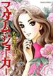 マダム・ジョーカー 19 (JOUR COMICS)(ジュールコミックス)