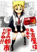 八十亀ちゃんかんさつにっき 1(REX COMICS)