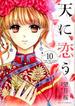 天に恋う 10 (MISSY COMICS)(ミッシィコミックス)