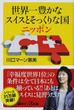 世界一豊かなスイスとそっくりな国ニッポン(講談社+α新書)
