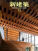 新建築 2016年 11月号 [雑誌]