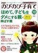 PHPのびのび子育て 2016年 12月号 [雑誌]