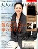 大人のおしゃれ手帖 2016年 12月号 [雑誌]