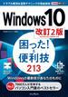 できるポケット Windows 10 困った!&便利技 213 改訂2版(できるポケットシリーズ)